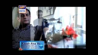Kash Aisa Ho