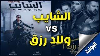 فيلم الشايب - وحقيقة الجزء الثالث لفيلم ولاد رزق