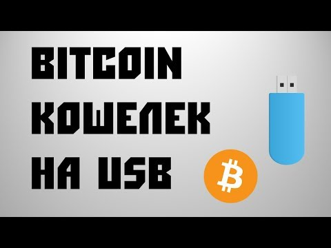 Криптовалютный кошелек Electrum на USB флешке | Electrum Wallet