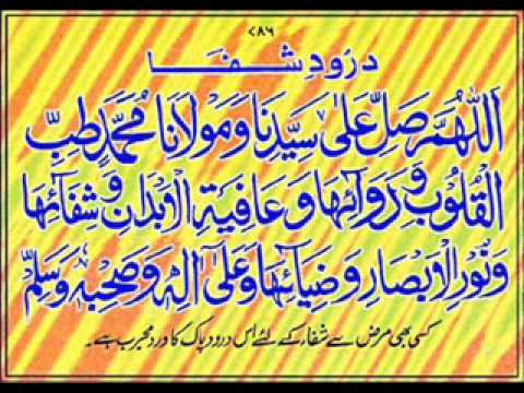 darood sharif in english