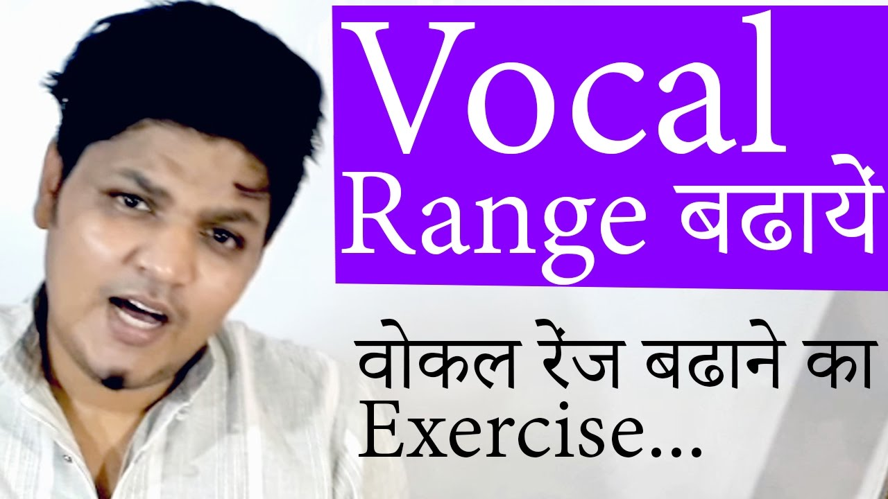 ���ले ���ी ���ेंज ���ढ़ाएं। How To Increase Vocal Range Guide In Hindi  Exercise  To Increase Vocal Range