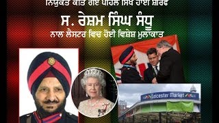 Report From Leicester on First Sikh High Sheriff  Resham Singh Sandhu on Ajit Web Tv.