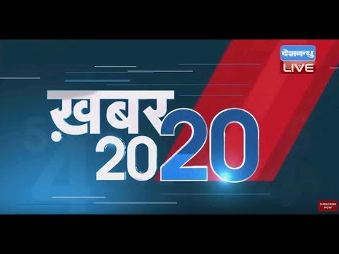#ख़बर20_20   ताजातरीन 20 ख़बरें एक साथ..19 April 2018   #DBLIVE   #Today_Latest_News