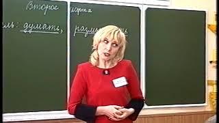 Урок по развитию речи