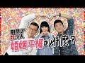 婚姻平權公投吵甚麼?   別鬧了台灣人   丹妮婊姐+吳若權+范巴特