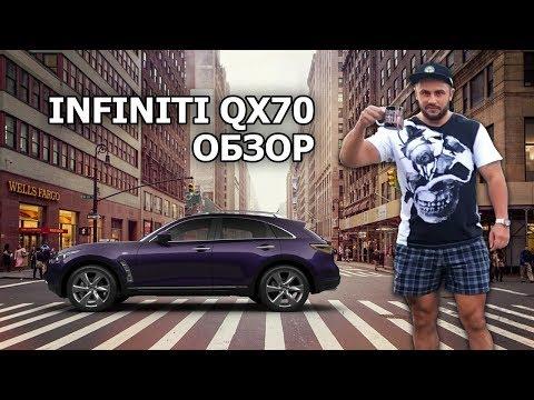 INFINITI QX 70 / ОБЗОР / НА КОЛЕНКЕ