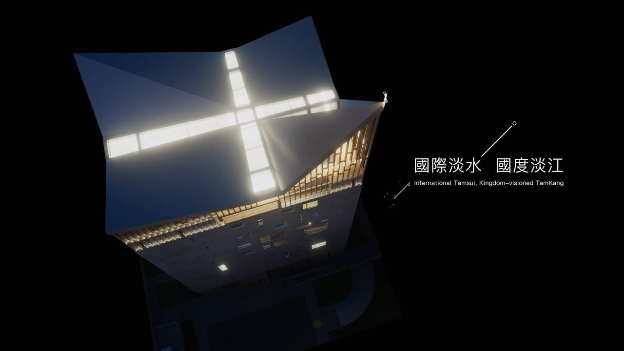 國際淡水·國度淡江 | 淡江教會新堂 - YouTube