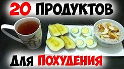 Топ 20 Продуктов Для ПОХУДЕНИЯ | ✅Как Похудеть в Домашних Условиях 100%
