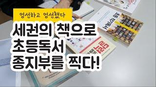 (도서협찬)아이들의 독서가이드와 월별주요 이슈를 설명해…