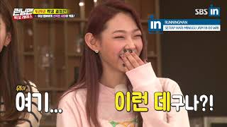 Poor So Min.. Betrayed by all the male members in Runningman Ep. 388 with EngSub