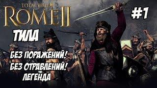 Rome 2 Total War. Легенда. Тила. Без поражений и отравлений. #1
