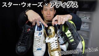 スター・ウォーズ × アディダス スニーカー レビュー | STAR WARS × adidas