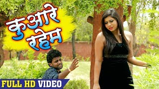 Chandan Chanchal (2018) सुपरहिट दर्द भरा गाना - Kuwaare Rahem - जान तहरे ला - Hit Bhojpuri Song 2018