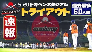 SWBC JAPAN トライアウト|U-18軟式野球日本代表選考会兼|5.20ドカベンスタジアム|ストロングリーグ thumbnail