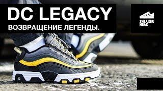 Кроссовки DC Legacy. Почему их любят Ken Block, Dime и Beastie Boys? - Видео от Sneakerhead Russia