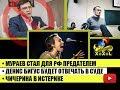 Поделки - Мураев стал для РФ предателем • Денис Бигус будет отвечать в суде  • Чичерина в истерике