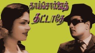 Thaai Sollai Thattathe   M.G.R, Sarojadevi, M. R. Radha   Tamil Movie HD