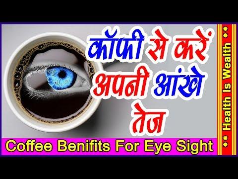 Coffee Benifits For Eye Sight - कॉफी के फ़ायदे | Health benefits of coffee