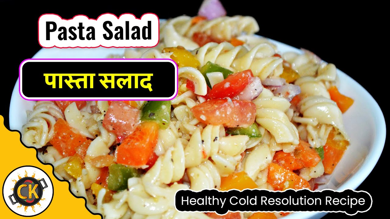 Pasta Salad Healthy Cold Resolution Recipe By Chawla 39 S
