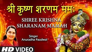 श्री कृष्ण शरणम ममः Shree Krishna Sharnam Mamah I ANURADHA PAUDWAL I Krishna Bhajan I Full HD Video