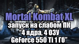 Тест Mortal Kombat XL запуск на слабом ПК (4 ядра, 4 ОЗУ, GeForce GTX 550 Ti 1 Гб)(, 2017-03-20T16:28:14.000Z)