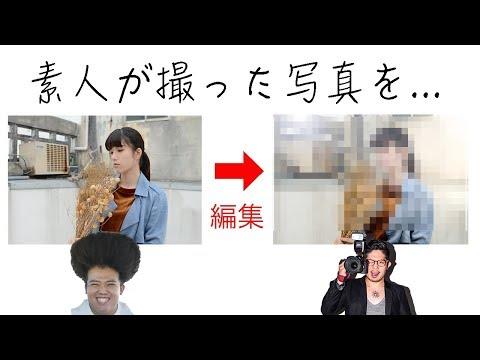 素人の写真をプロカメラマンが編集した結果...失敗?!?!【Nikon】