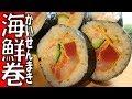 こんなに手間のかかる【海鮮巻の作り方】(How to make seafood sushi roll)