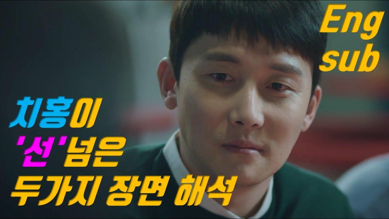 [슬기로운의사생활] 11화 리뷰 '치홍의 급발진' [Hospital Playlist] ep11 review 'Chi-hong Crossing the Line'
