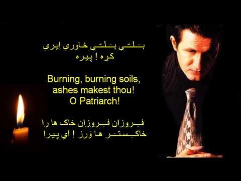 Rahim Shah's song O Peera (O Patriarch) & its Pashto & to