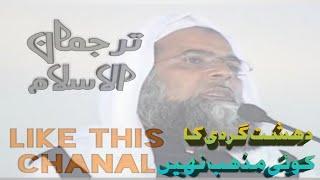 Islam anty terrorism, by,  hazrat molana saifullah rahmani