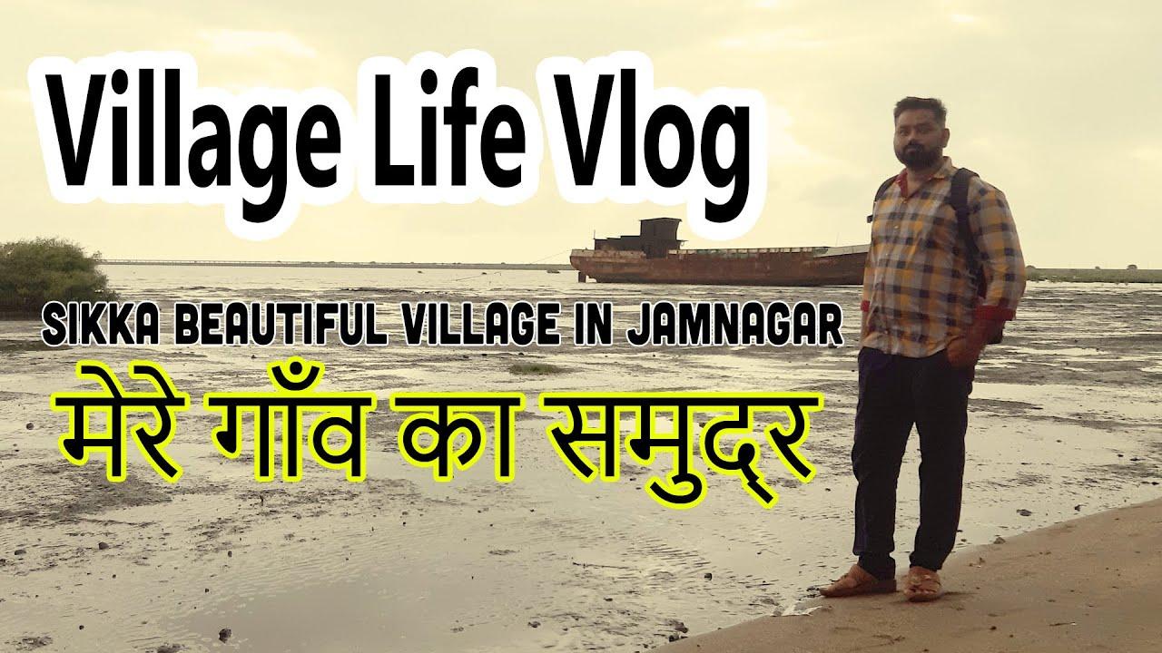 मेरे गाँव का समुद्र | Village Life Vlog | Sikka Beautiful Village In Jamnagar | Maheboob Vlog(Hindi)