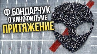 Фёдор Бондарчук о фильме ПРИТЯЖЕНИЕ