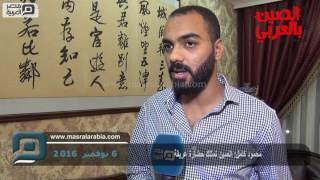 مصر العربية | محمود كامل: الصين تمتلك حضارة عريقة