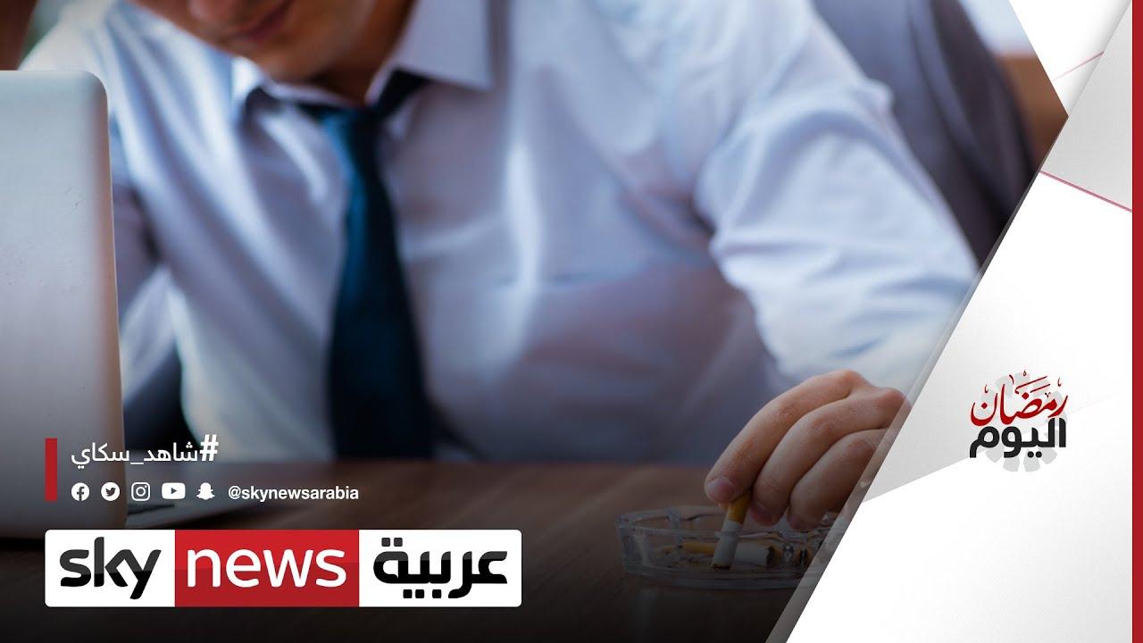 لماذا تكثر حالات #الصداع خلال رمضان، لدى المدخّنين؟ |#رمضان_اليوم  - نشر قبل 18 دقيقة