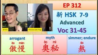 [EP 312] New HSK 7-9 Voc 31-35 (Advanced): 熬、熬夜、傲、傲慢、奥秘    新汉语水平 7-9 高级词汇    Join My Daily Live