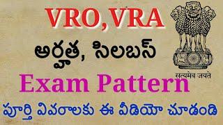 Latest govt jobs    VRO,VRA Latest Update   Syllabus, Exam Pattern,Qualification    Link In Descript