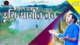 আকাশ মাহমুদ এর ইসলামিক সংগীত তুমি আমার রব Gojol Tumi Amar Rob   Akash Mahmud   4K