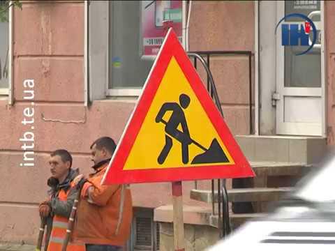 Телеканал ІНТБ: Завтра у Тернополі перекриють кілька вулиць на капремонт