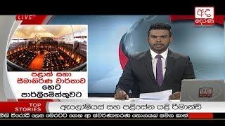 Ada Derana Prime Time News Bulletin 6.55 pm -  2018.08.23 Thumbnail