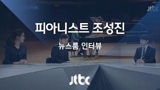 [인터뷰] 피아니스트 조성진 난 창조물의 연주자…천재 아냐