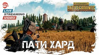 �������� ���� Патихард [PlayerUnknown's Battlegrounds] ������