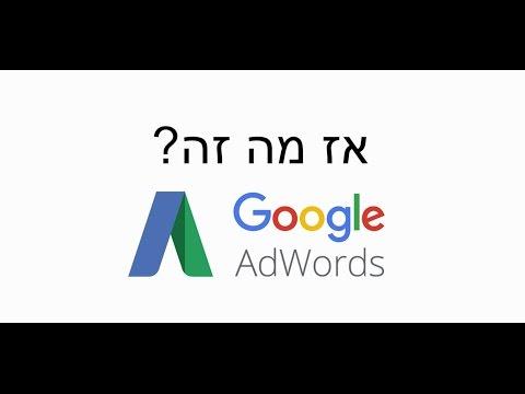 מה זה גוגל אדוורדס?