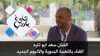 الفنان سعد ابو تايه - الغناء باللهجة البدوية والالبوم الجديد