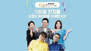 [더룸X골방라이브] 100번째 선물 공개방송!