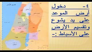 بانوراما العهد القديم ج2 - م / جورج ميشيل - 17 - 2 - 2019