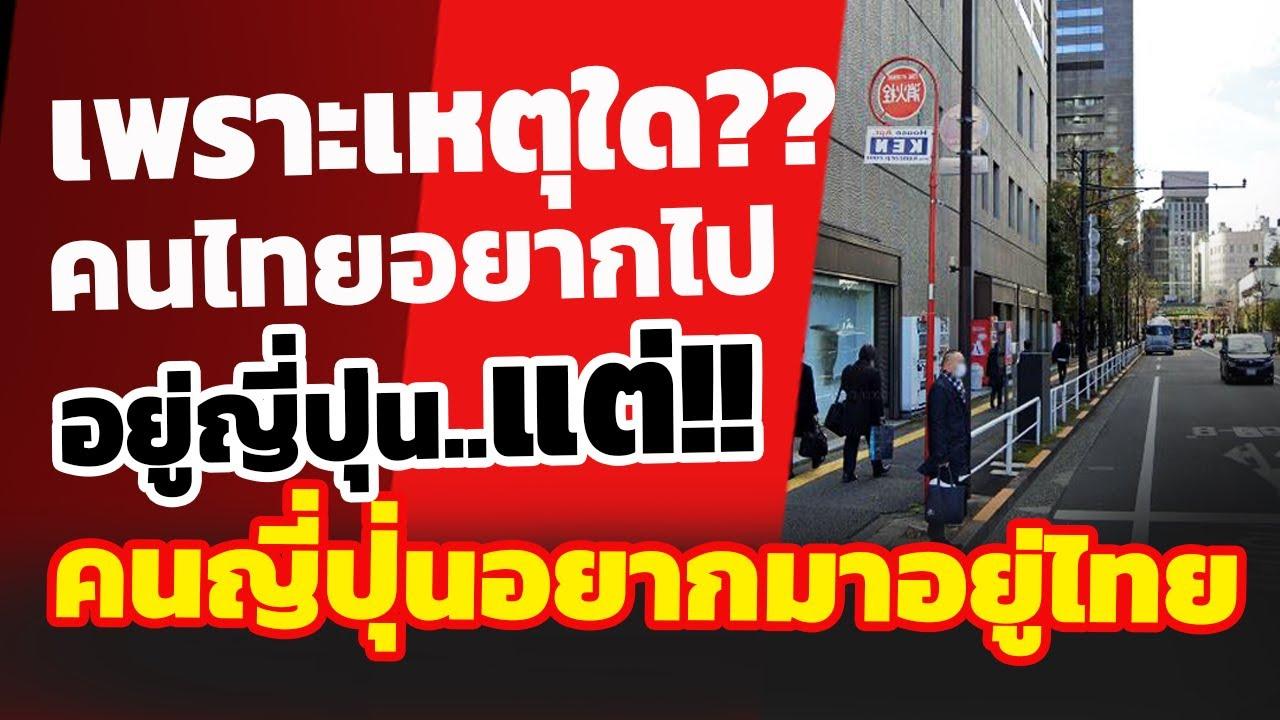 คอมเมนต์ชาวโลก-เพราะเหตุใด คนไทยอยากไปอยู่ญี่ปุ่น แต่คนญี่ปุ่นกลับอยากมาเมืองไทย ส่องคอมเมนต์ชาวโลก
