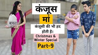 एक कंजूस मां Part - 9, Christmas & Winter Special,  Ajay Chauhan