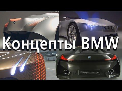 Удивительные BMW, которые ты не видел!