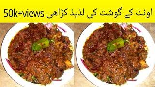 Ounath Ki karahi/Camel karahi Recipe by Maria