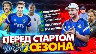 Перед стартом сезона РПЛ | Сочи Динамо Ростов Ахмат